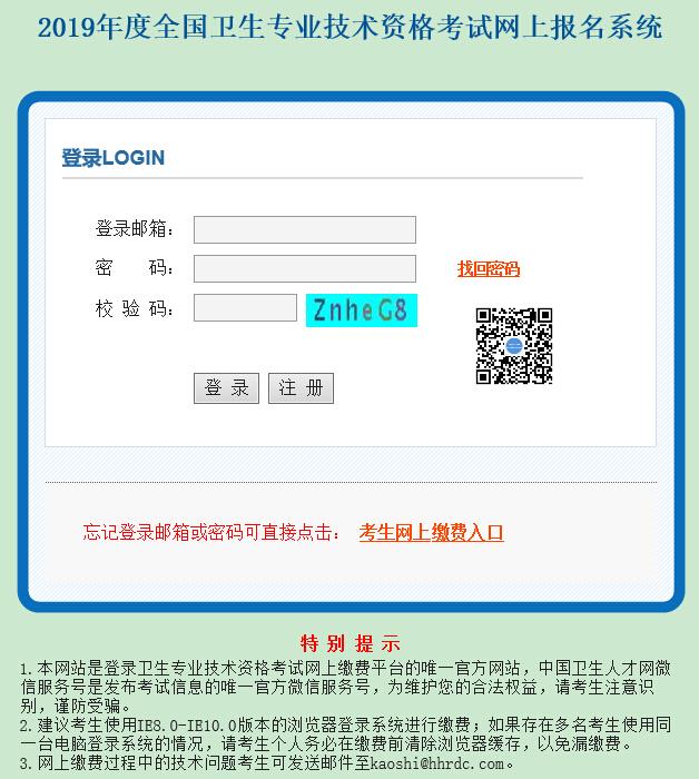 中国卫生人才网2019初级护师考试网上缴费入口开通