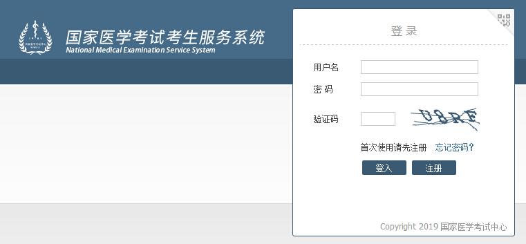内蒙古2019乡村全科助理医师实践技能网上缴费3.20截止