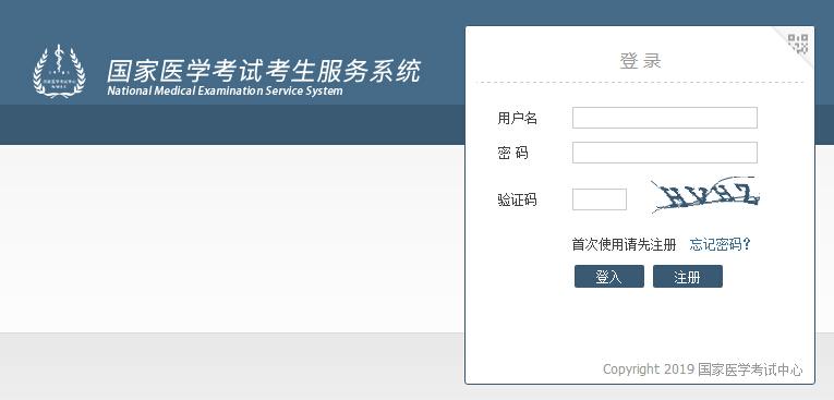 国家医学考试中心2019乡村全科助理医师网上缴费入口