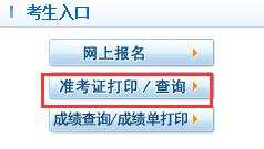 2019年黑龙江初级护师考试准考证打印入口5月9日开通