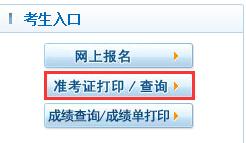 浙江2019年主管护师考试准考证打印于5月9日开始