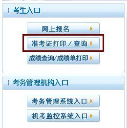 陕西2019年执业护士资格证考试准考证打印入口