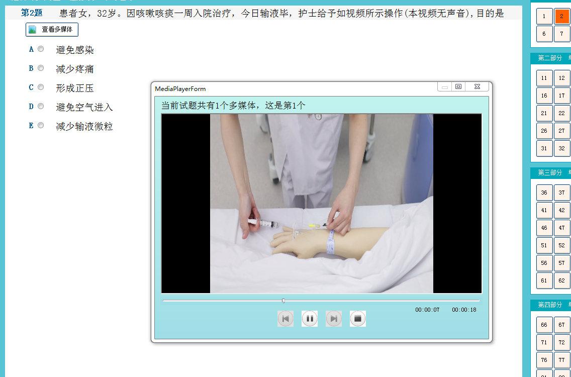 注意啦!2019年护士资格考试增加视频选择题!
