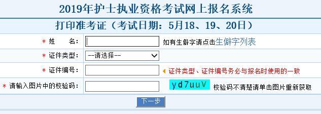 2019年新疆执业护士考试准考证打印入口已开通