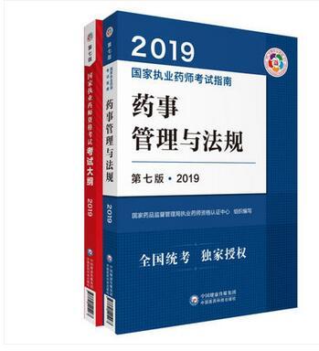 2019年执业药师《药事管理与法规》考试教材已公布