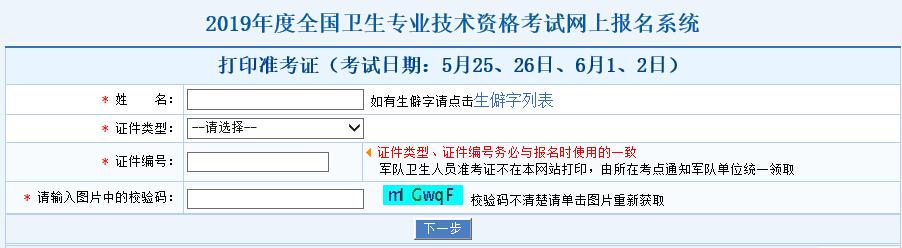 上海2019年卫生资格考试准考证打印入口已开通