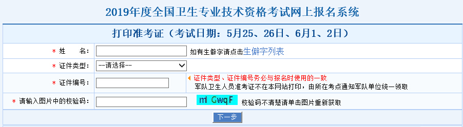 2019年广东初级护师考试准考证打印入口已开通