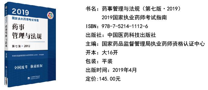 2019年《药师管理与法规》考试教材已公布