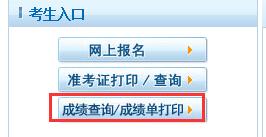 2019年上海卫生资格考试成绩查询时间