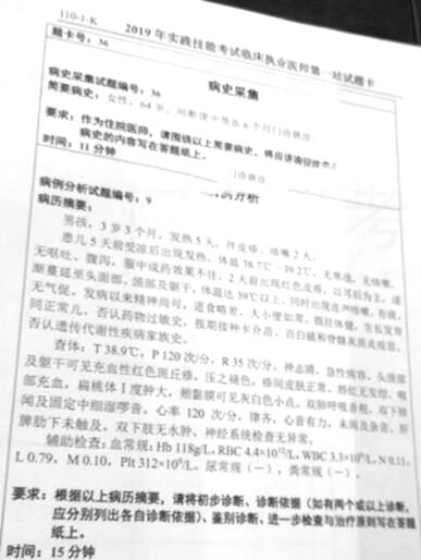 2019年临床执业医师实践技能考试真题(网友版)