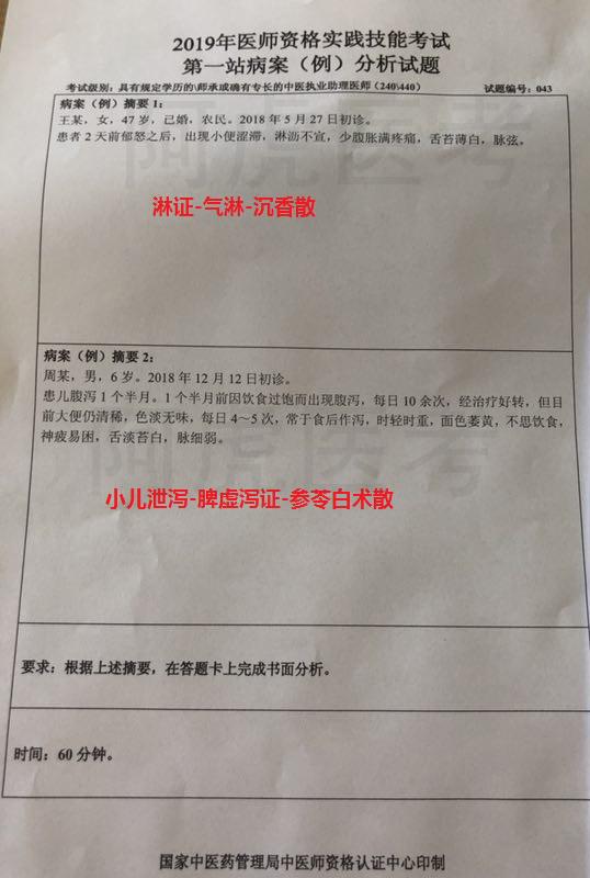 2019年中医助理医师实践技能考试真题(网友版)图片