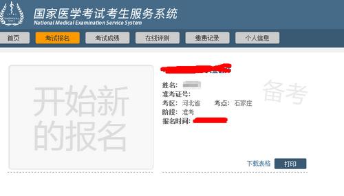 2019年江西省医师资格实践技能成绩查询入口已开通