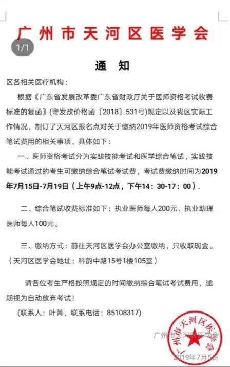 广州市天河区2019年医师资格综合笔试缴费时间