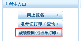 天津2019年卫生资格考试成绩查询入口何时开通?