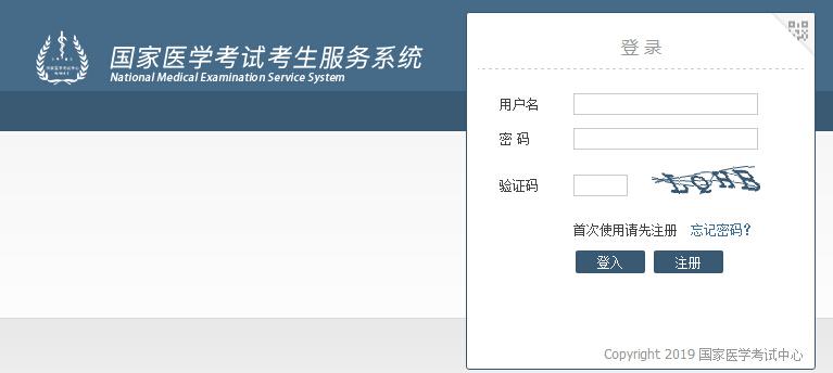 2019年安徽省国家医师资格综合笔试缴费入口开通