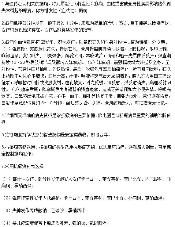 2019中医执业医师《内科学》考点:精神神经系统