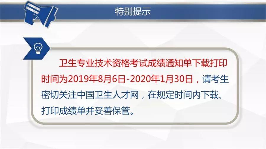 河南2019年初级护师考试成绩单打印时间