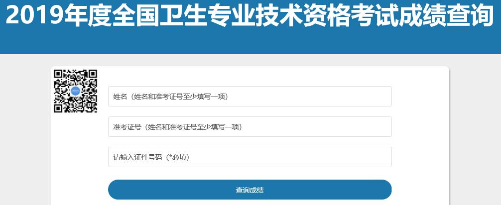 中国卫生人才网2019卫生资格考试成绩查询入口:http://www.21wecan.com/