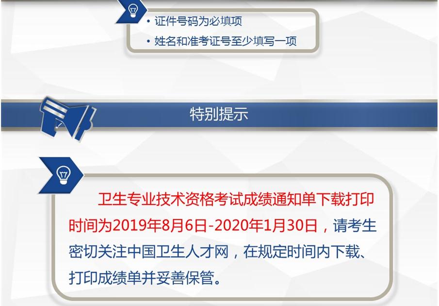 中国卫生人才网2019年主管护师考试成绩单打印入口