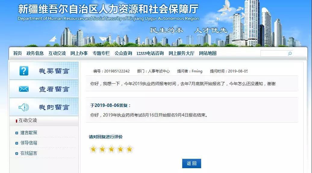 新疆2019年执业药师必威体育betwayAPP下载必威体育官方下载时间公布了?