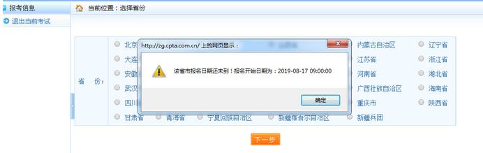 重庆2019年执业药师必威体育betwayAPP下载必威体育官方下载入口将于8月17日开通?