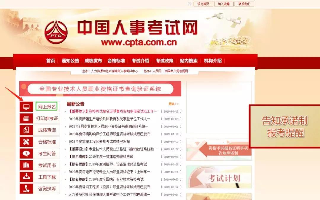 执业药师网上注册流程图片