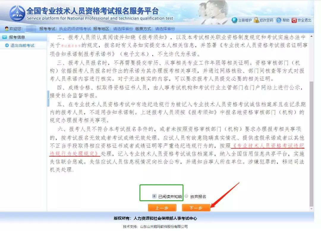 执业药师注册流程图片
