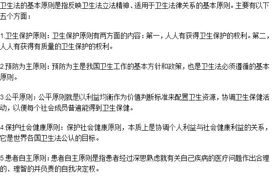 2019年中医执业医师考试《卫生法规》考点(10)