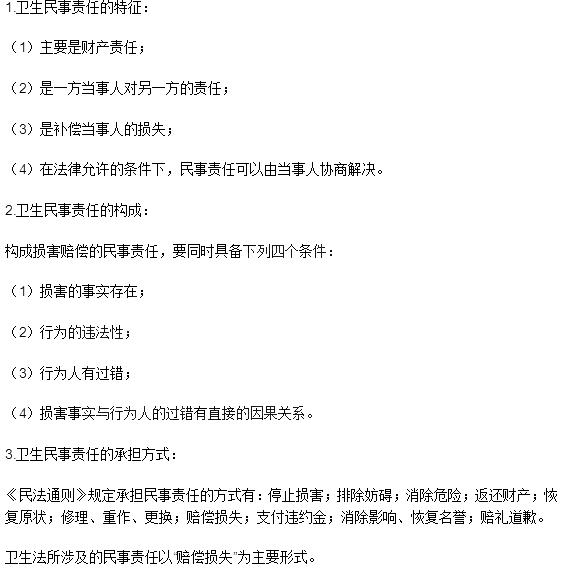 2019年中医执业医师必威体育betwayAPP下载《卫生法规》考点(9)