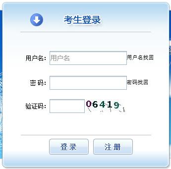 兵团2019年执业药师考试报名网站:中国人事考试网