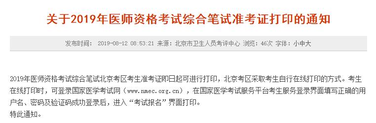 北京2019年医师资格综合笔试准考证打印8月12日起