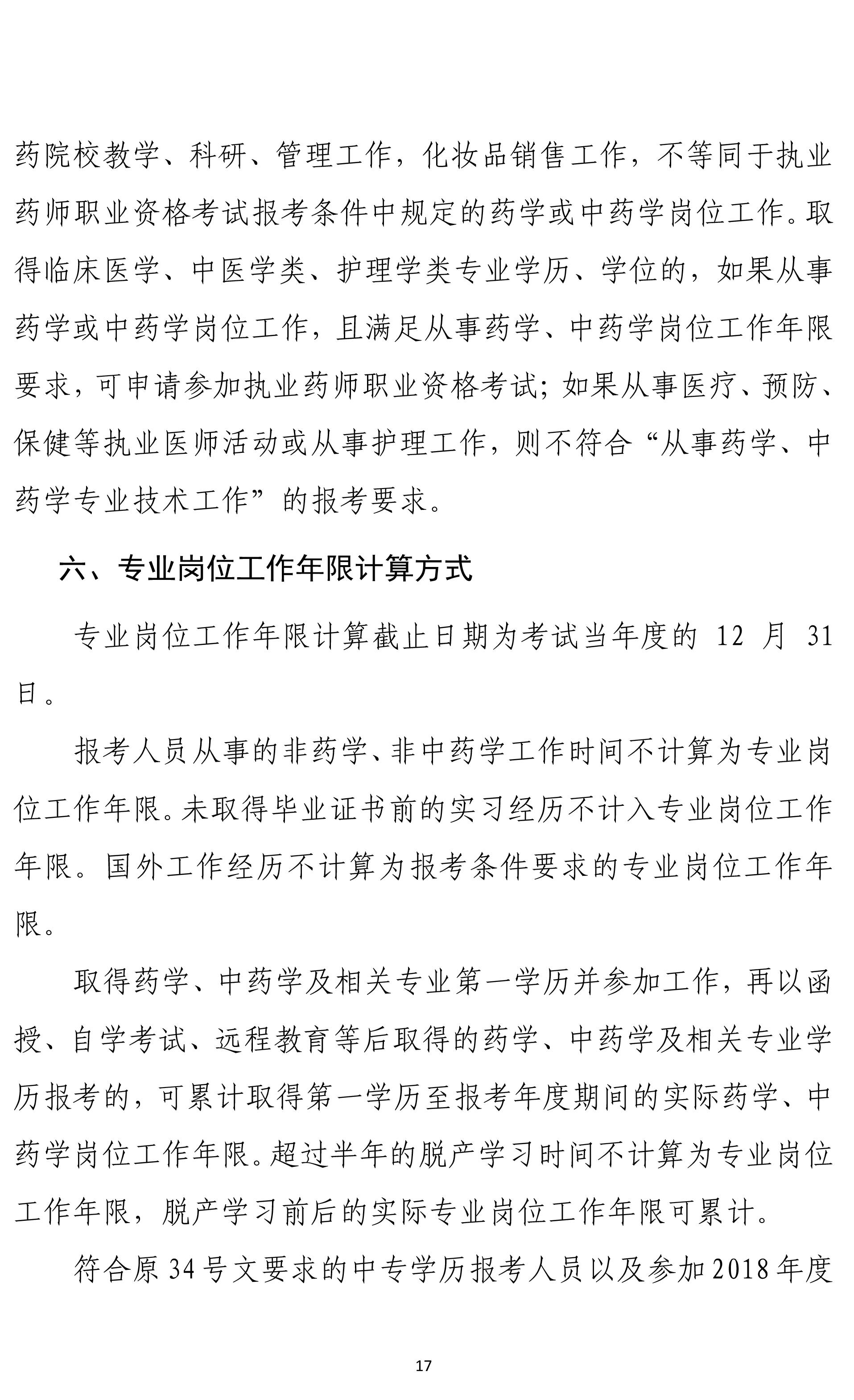 浙江2019年执业药师考试报名条件已公布