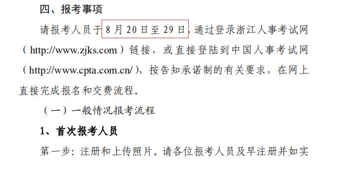 2019年浙江执业药师考试报名入口已开通