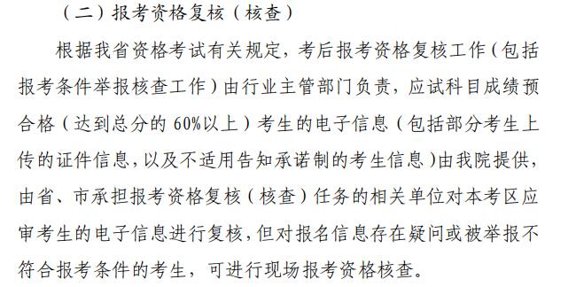 浙江2019年执业药师考试资格审核方式:考后审核