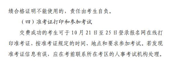 浙江2019年执业药师考试报名流程及报考有关事项