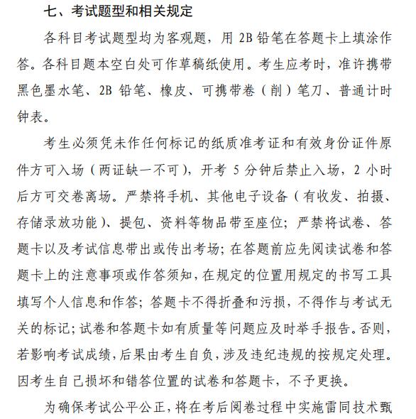 浙江2019年执业药师考试时间及考试题型