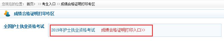 2019年浙江护士资格考试合格证明打印入口已开通