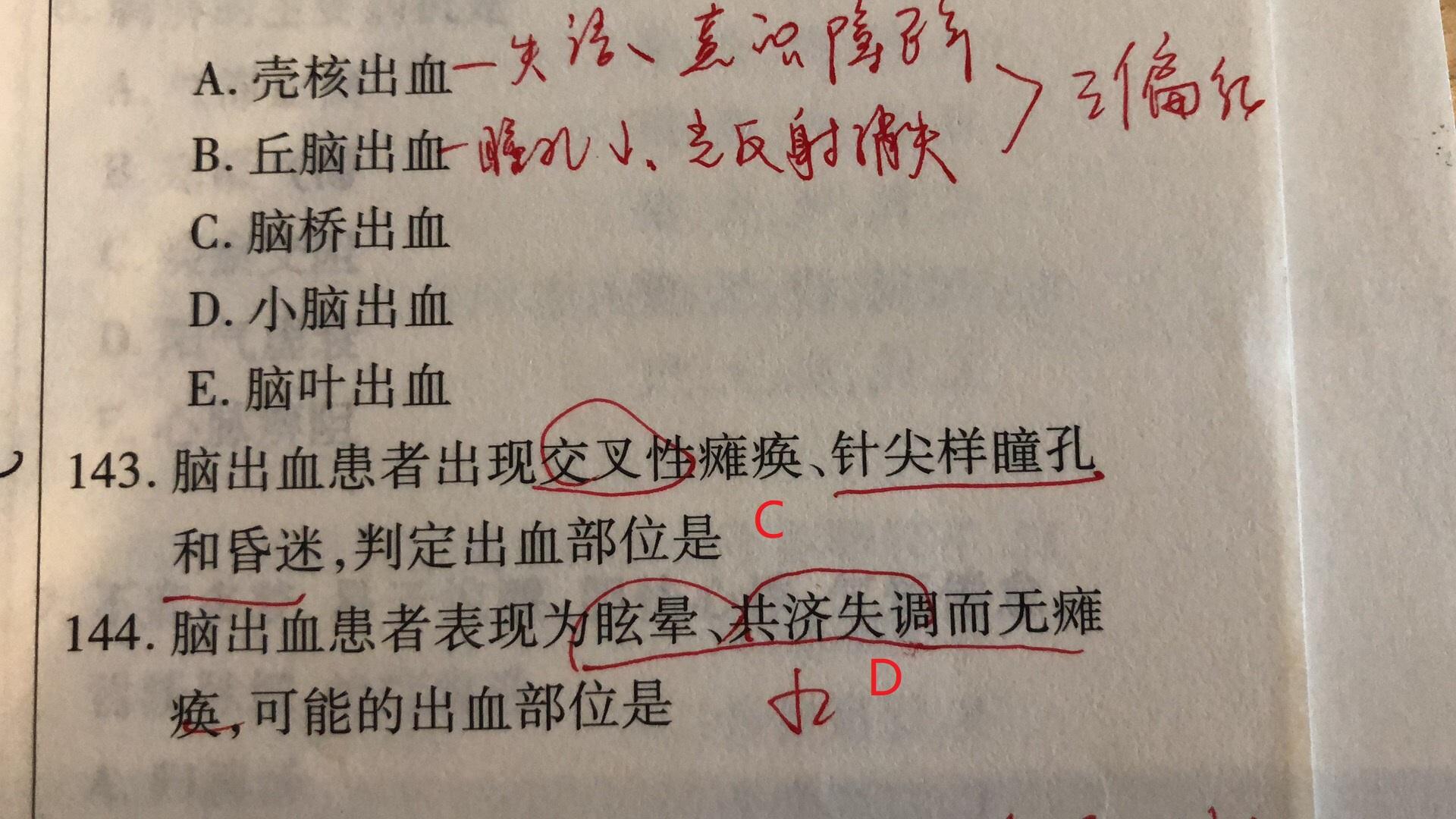 2019年中医执业医师考试综合笔试真题(网友版1)