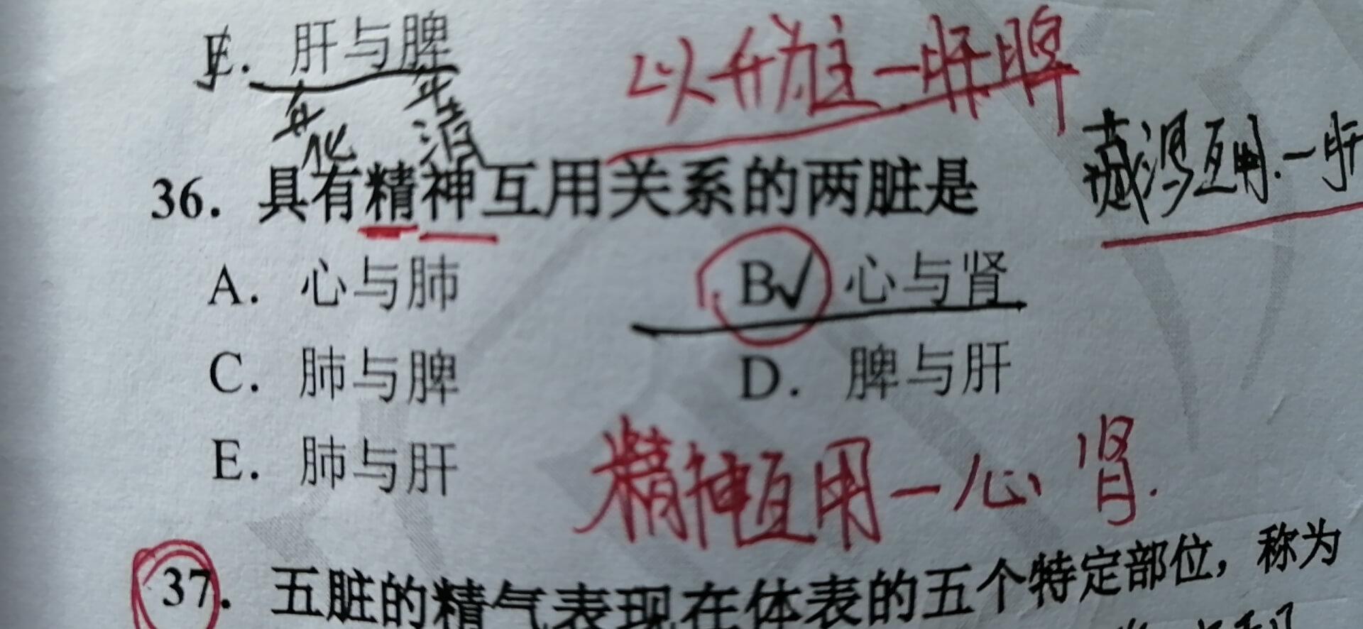 2019年中西医执业医师综合笔试部分真题(网友版1)