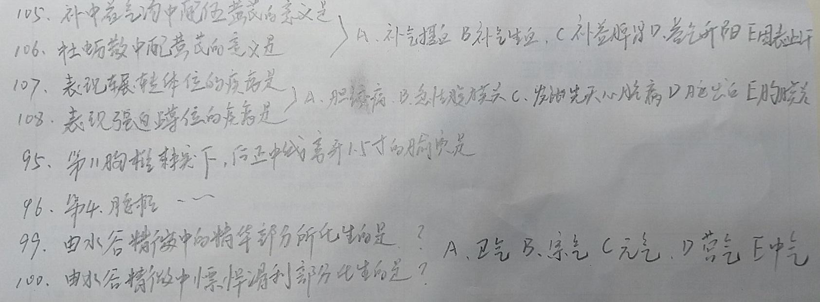 2019年中西医助理医师考试综合笔试真题(网友版1)