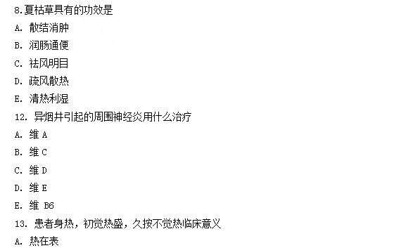 2019年中医助理医师考试综合笔试真题(网友版2)