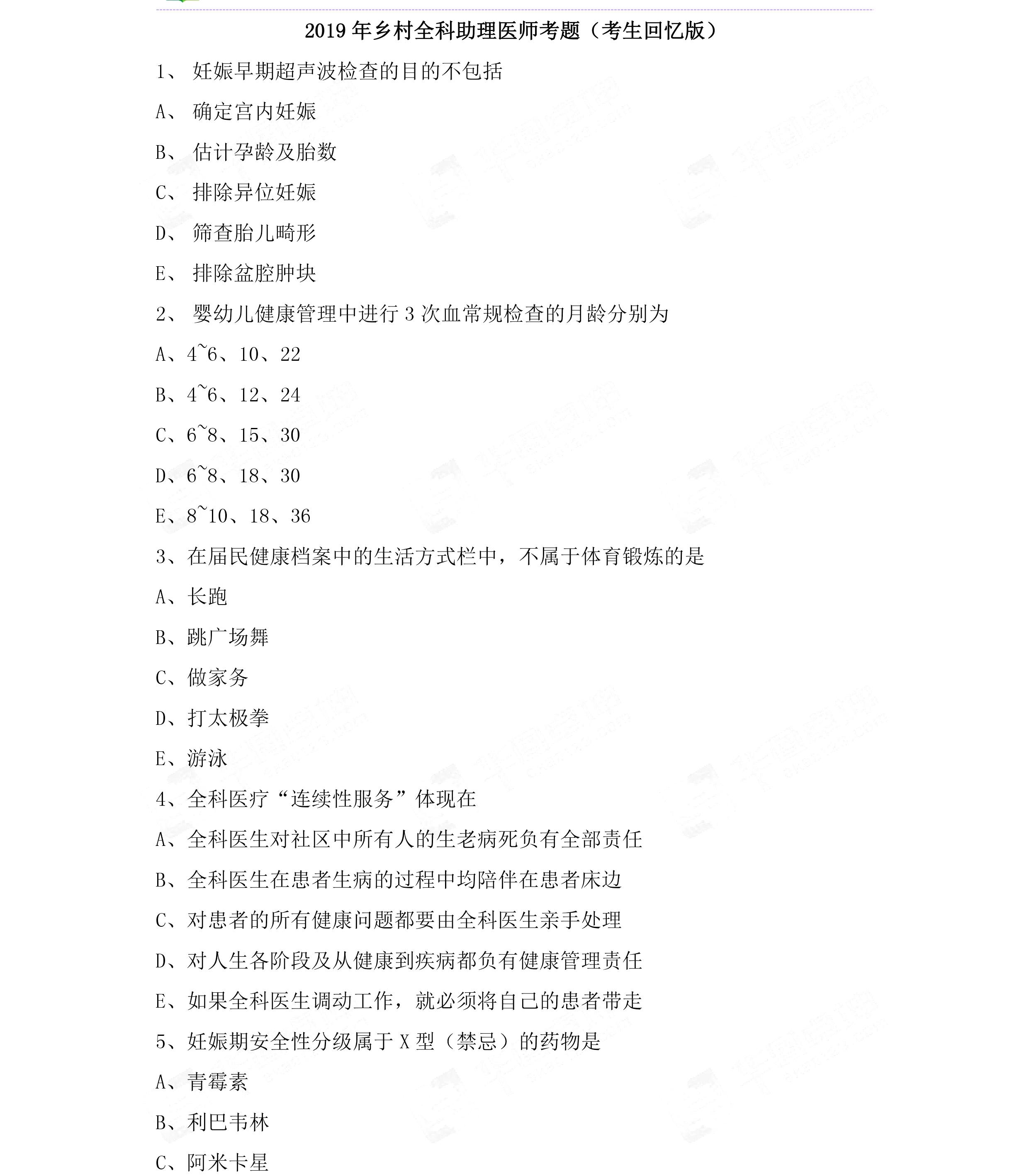 2019乡村全科助理医师笔试真题及答案(网友版)