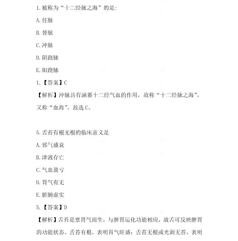 2019年中医助理医师考试综合笔试真题(网友版3)
