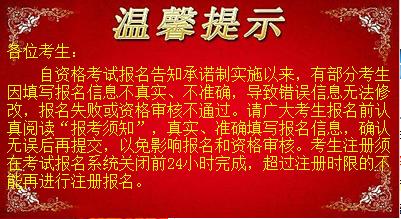 宁夏人事考试中心:2019年执业药师考试报名温馨提示
