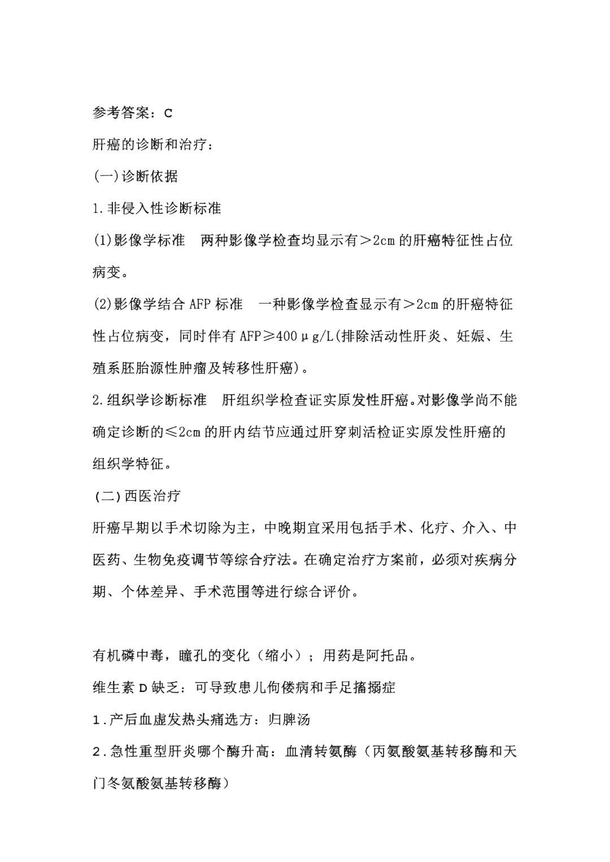 2019年中西医助理医师考试第一单元笔试真题(网友版)