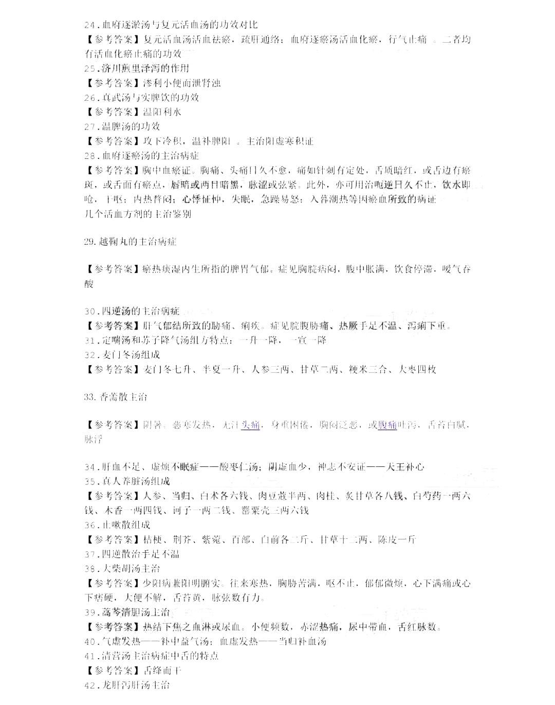 2019年中西医助理医师第二单元笔试真题(网友版)