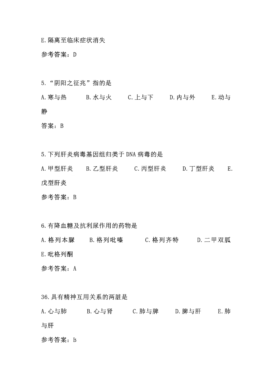 2019年中西医执业医师综合笔试部分真题(网友版2)