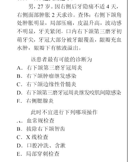2019年口腔助理医师综合笔试真题及答案(网友版)
