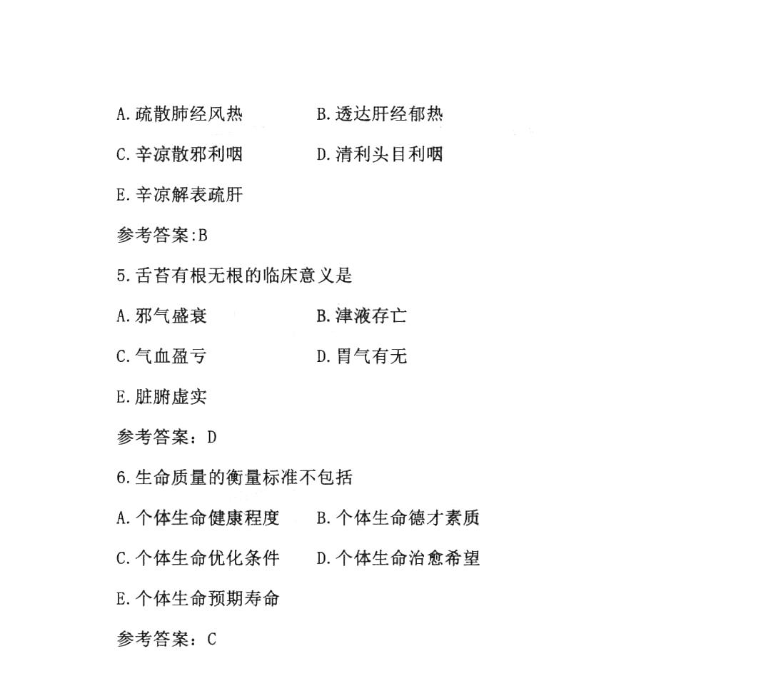2019年中医助理医师考试综合笔试真题(第一单元)