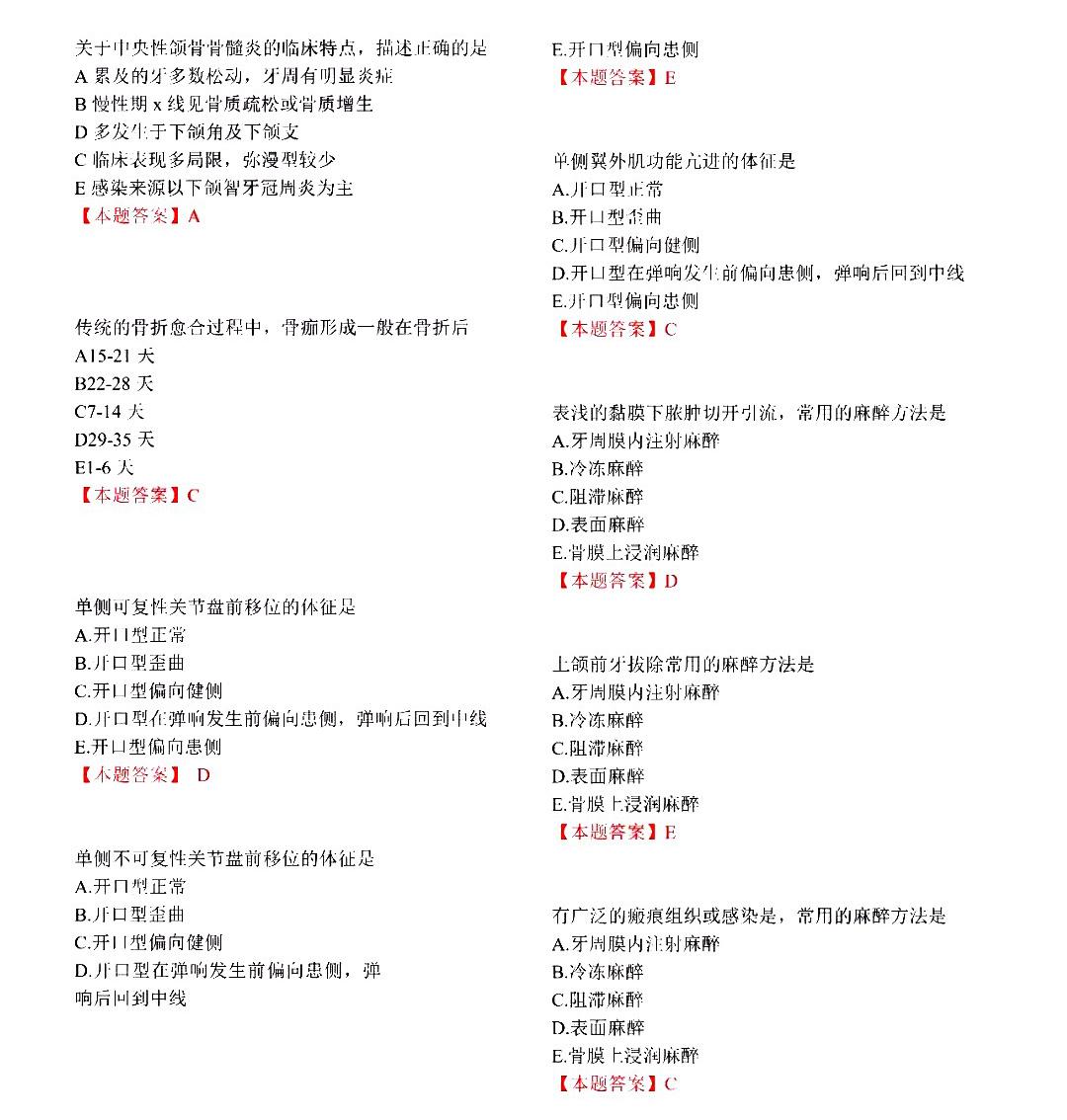 2019年口腔执业医师考试综合笔试真题(第二单元)